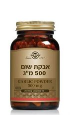 "סולגאר אבקת שום 500 מ""ג Garlic Powder 500 mg"